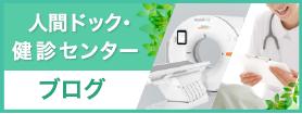 東大阪病院 人間ドック・健診センターブログ