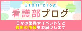 東大阪病院 看護部ブログ