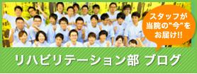 東大阪病院 リハビリ ブログ
