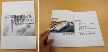 東大阪病院で使用している置換術後の患者さん用のパンフレット