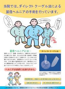 鼠径ヘルニア手術について